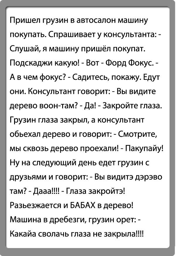 Анекдоты Про Грузин