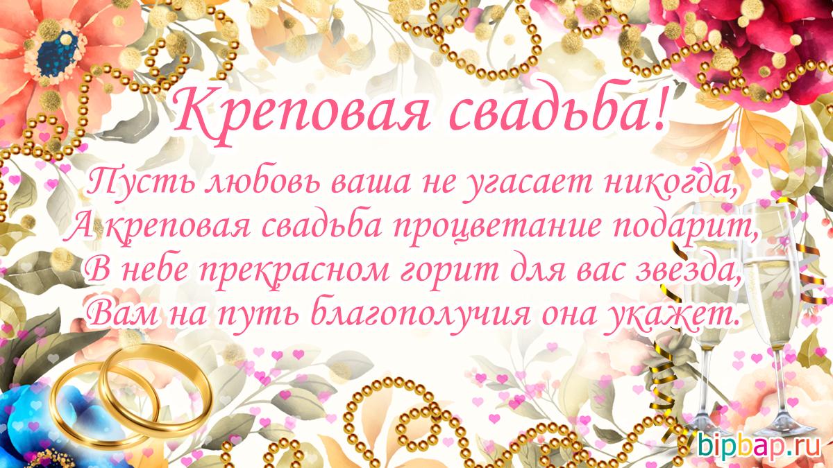 39 Лет Свадьбы Поздравления В Прозе — Pozdravlyamba.ru