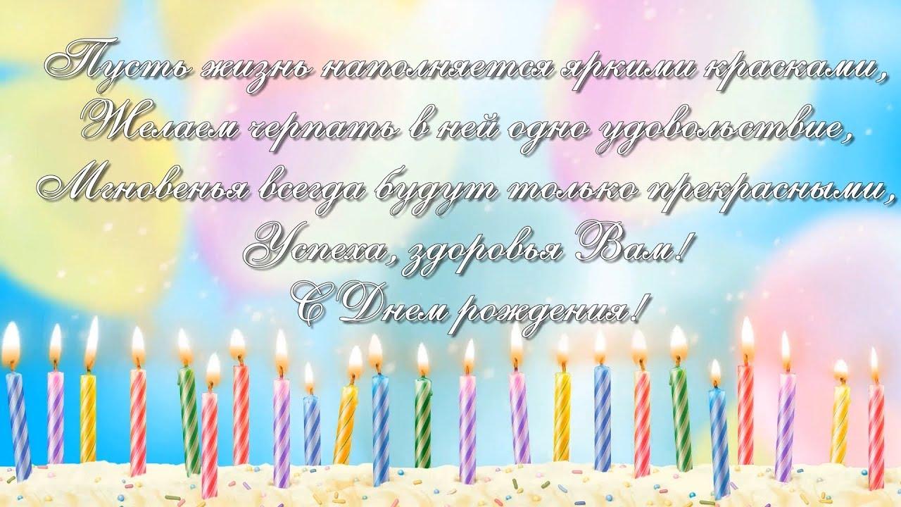 Поздравление Тренеру На День Рождения Женщине