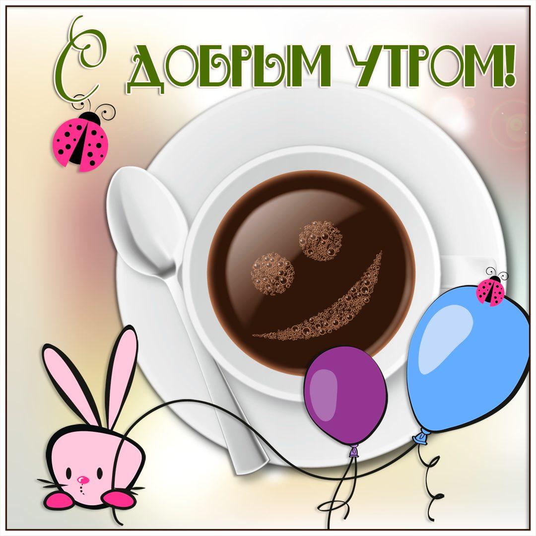 Шутливые Поздравления С Добрым Утром